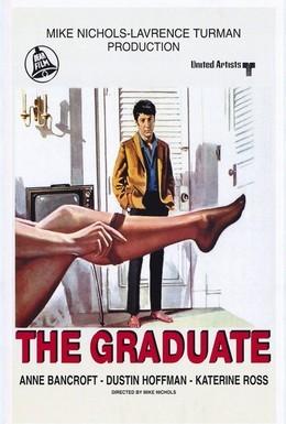Постер фильма Выпускник (1967)
