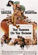 Укрощение строптивой (1967)