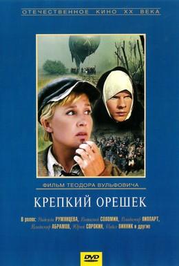 Постер фильма Крепкий орешек (1967)