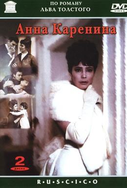 Постер фильма Анна Каренина (1967)