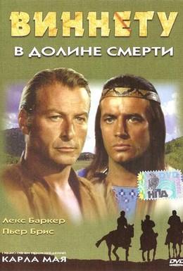 Постер фильма Виннету в долине смерти (1968)