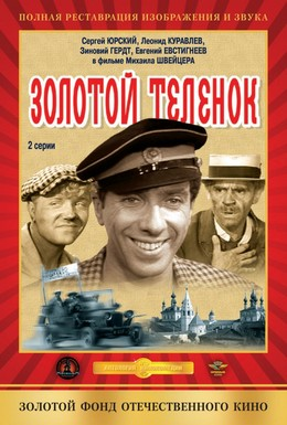 Постер фильма Золотой теленок (1968)