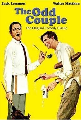 Постер фильма Странная парочка (1968)