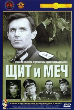 Постер фильма Щит и меч (1968)