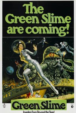 Постер фильма Зеленая слизь (1968)