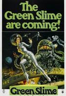 Зеленая слизь (1968)
