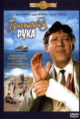 Постер фильма Бриллиантовая рука (1968)