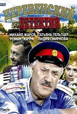 Постер фильма Деревенский детектив (1969)