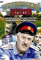 Деревенский детектив (1969)