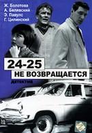 24-25 не возвращается (1968)