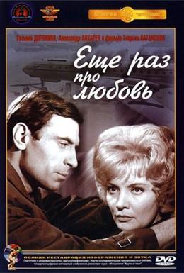 Постер фильма Еще раз про любовь (1967)