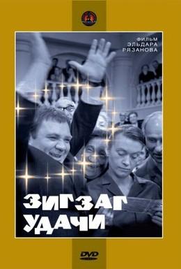Постер фильма Зигзаг удачи (1968)