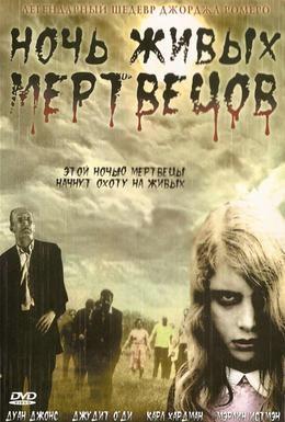 Постер фильма Ночь живых мертвецов (1968)