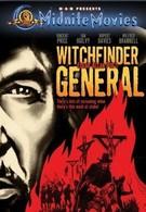 Великий инквизитор (1968)
