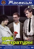 Урок литературы (1968)