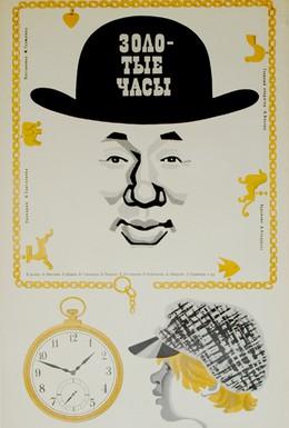 Постер фильма Золотые часы (1968)