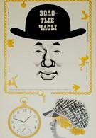 Золотые часы (1968)