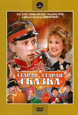 Постер фильма Старая, старая сказка (1968)