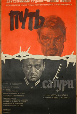 Постер фильма Путь в Сатурн (1967)