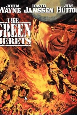 Постер фильма Зеленые береты (1968)