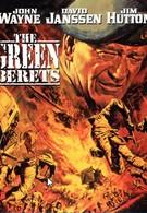 Зеленые береты (1968)