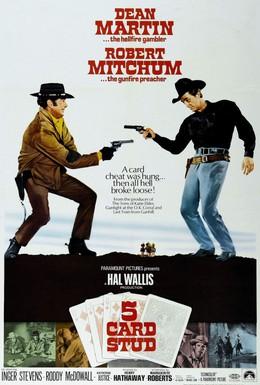 Постер фильма Пятикарточный покер (1968)