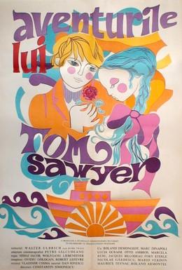 Постер фильма Приключения Тома Сойера (1968)