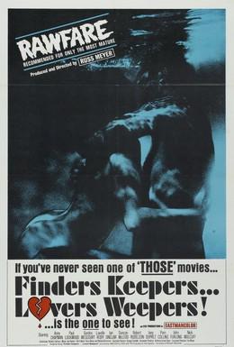 Постер фильма Кто-то теряет, кто-то находит! (1968)