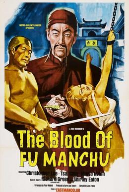 Постер фильма Кровь Фу Манчу (1968)
