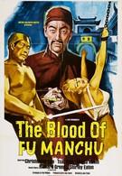 Кровь Фу Манчу (1968)