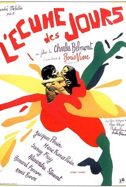 Постер фильма Пена дней (1968)