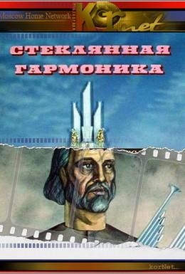 Постер фильма Стеклянная гармоника (1968)