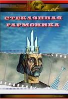 Стеклянная гармоника (1968)