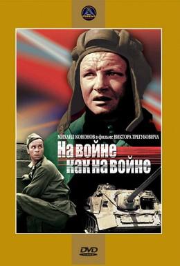 Постер фильма На войне как на войне (1969)