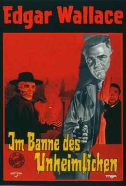 Постер фильма Рука могущества (1968)