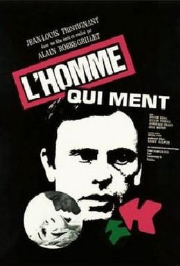 Постер фильма Человек, который лжет (1968)