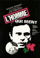 Человек, который лжет (1968)