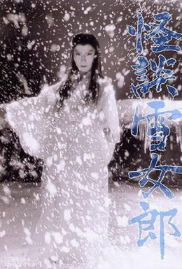 Постер фильма Легенда о снежной женщине (1968)