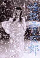 Легенда о снежной женщине (1968)