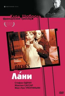 Постер фильма Лани (1968)