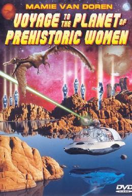 Постер фильма Путешествие на планету доисторических женщин (1968)