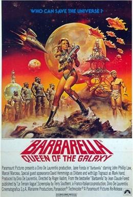 Постер фильма Барбарелла (1968)