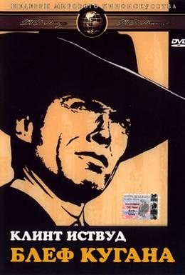Постер фильма Блеф Кугана (1968)