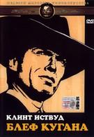 Блеф Кугана (1968)