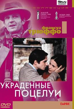 Постер фильма Украденные поцелуи (1968)