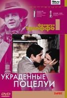 Украденные поцелуи (1968)