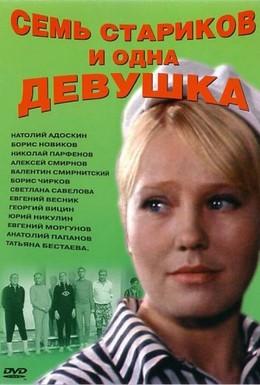 Постер фильма Семь стариков и одна девушка (1968)