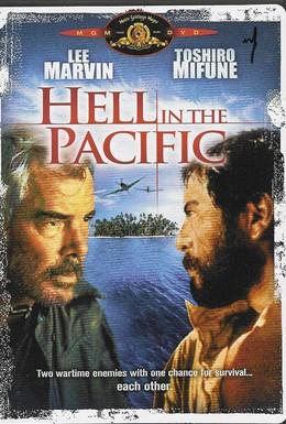 Постер фильма Ад в Тихом океане (1968)