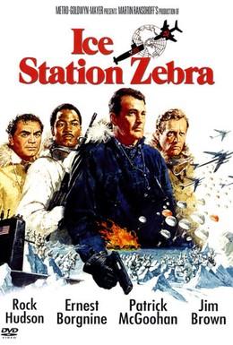 Постер фильма Полярная станция Зебра (1968)