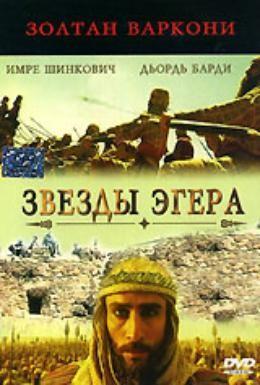 Постер фильма Звезды Эгера (1968)